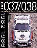 ランチア037/038 (NEKO MOOK 1280 ROSSOスーパーカー・アーカイブス 7)
