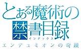とある魔術の禁書目録 エンデュミオンの奇蹟 (2)(完) (ガンガンコミックス)