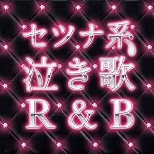 セツナ系泣き歌R&B