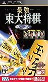 マイコミBEST 最強 東大将棋 ポータブル