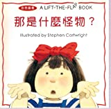 img - for There's a Monster in My House (Chinese and English) (A Lift-The-Flap Book) book / textbook / text book