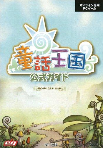 童話王国 公式ガイド