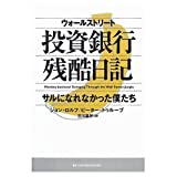 img - for That we could not bring monkey - Wall Street investment bank cruel diary ISBN: 4072298379 (2001) [Japanese Import] book / textbook / text book
