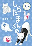 しらたまくん 5 (ヤングジャンプコミックス)