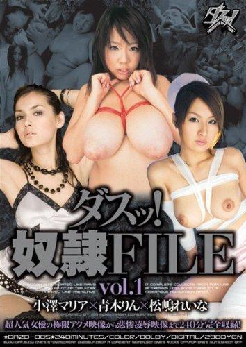 ダスッ!奴隷FILE vol.1
