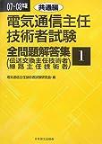 電気通信主任技術者試験全問題解答集〈1〉共通編〈07‐08年版〉