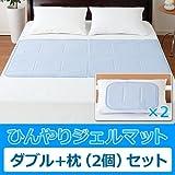 ヒラカワ ひんやりジェルマット ダブル&枕(2個)セット