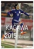 2015カレンダー 香川真司