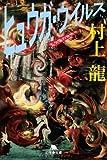 ヒュウガ・ウイルス—五分後の世界 2 (幻冬舎文庫) -