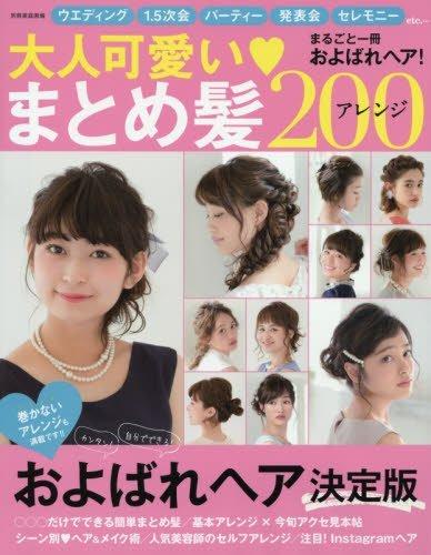 世界文化社ヘア 大人可愛いまとめ髪アレンジ200 大きい表紙画像