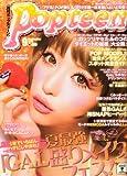 Popteen (ポップティーン) 2010年 09月号 [雑誌]