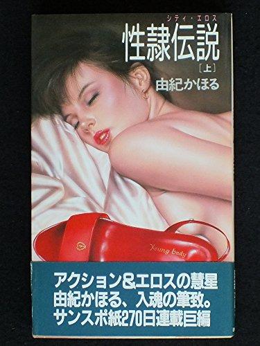 [由紀かほる] 性隷伝説〈上〉
