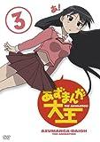 あずまんが大王(3) [DVD]