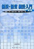 経済・経営 統計入門 第3版