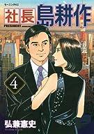 社長 島耕作(4) (モーニングKC)
