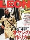LEON (レオン) 2011年 02月号 [雑誌]