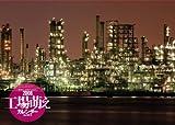 工場萌えカレンダー 2008