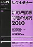 法学セミナー 2010年 08月号 [雑誌]