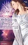 セクシーなダーリン (ハーレクイン・プレゼンツ作家シリーズ別冊)