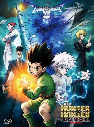 劇場版HUNTER×HUNTER -The LAST MISSION- [Blu-ray]