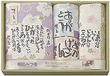 相田 みつを タオルセット (箱入) AD2740