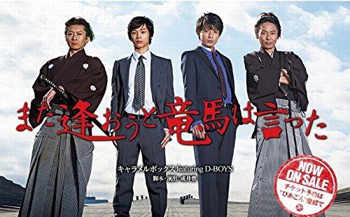 キャラメルボックス featuring D-BOYS「また逢おうと竜馬は言った」20...[DVD]