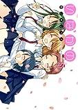 いなかの(5) (アクションコミックス(コミックハイ!))