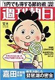週刊朝日2012年12月14日号 [雑誌][2012.12.04]