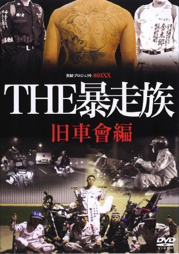 THE暴走族~旧車會編 [DVD]