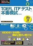 CD2枚付TOEFL ITPテスト本番模試