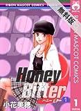Honey Bitter 1 【期間限定 無料お試し版】 (りぼんマスコットコミックスDIGITAL)