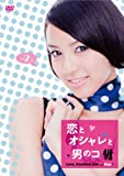 恋とオシャレと男のコ Vol.2[DVD]