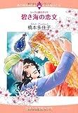 碧き海の恋文―シークと愛のダイヤ (エメラルドコミックス ロマンスコミックス)