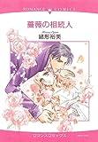 薔薇の相続人 (エメラルドコミックス ロマンスコミックス)