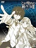 とある魔術の禁書目録II DVD-BOX (オリジナル劇場版鑑賞前売券付き初回  限定生産)