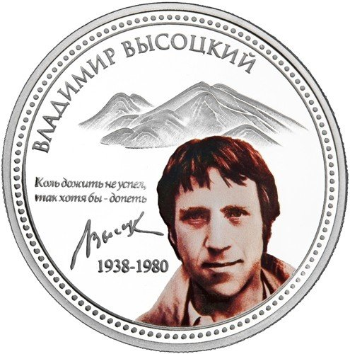 2010 Niué - Famous Russian Singers - Vladimir Vysotsky - 1oz - Silver Coin - $2 Uncirculated