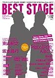 BEST STAGE (ベストステージ) 2013年 12月号 [雑誌]