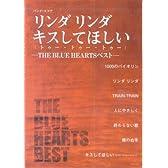 バンドスコア リンダリンダ/キスしてほしい(トゥートゥートゥー)-THE BLUE HEARTS ベスト- (バンド・スコア)