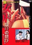 女虐[DVD]