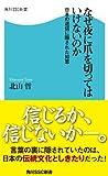 なぜ夜に爪を切ってはいけないのか 日本の迷信に隠された知恵 (角川SSC新書)