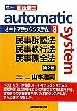 オートマチックシステム〈8〉民事訴訟法・民事執行法・民事保全法