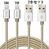 Aonsen 2本セット 1M 充電ケーブルナイロン編み 8pin ライトニングケーブル iPhone 7/SE/5/5s/6/6s/6 Plus,iPad Air/Mini,iPod,完全対応iOS10(ゴールデン)