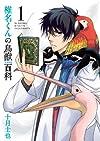 椎名くんの鳥獣百科(1) (アヴァルスコミックス)