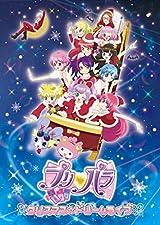 「プリパラ クリスマス☆ドリーム ライブ」イベントDVDが発売