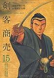剣客商売 15 (SPコミックス)(漫画)