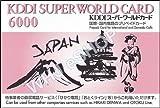 国際電話カード KDDIスーパーワールドカード 6000円券