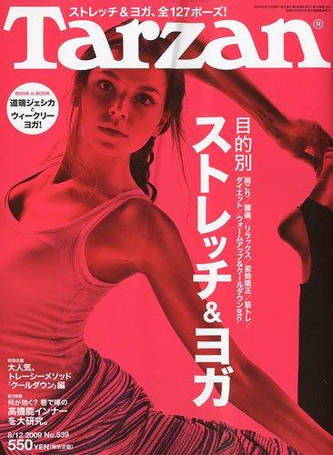 Tarzan (ターザン) 2009年 8/12号 [雑誌] 雑誌  – 2009/7/22