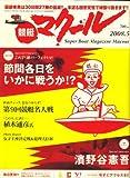 競艇マクール 2008年 05月号 [雑誌]