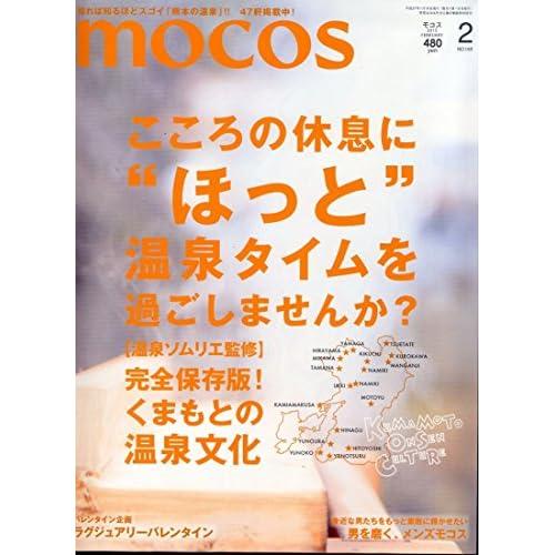 月刊モコス2015年2月号