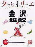 タビリエ 金沢・能登・北陸 (タビリエ (18))